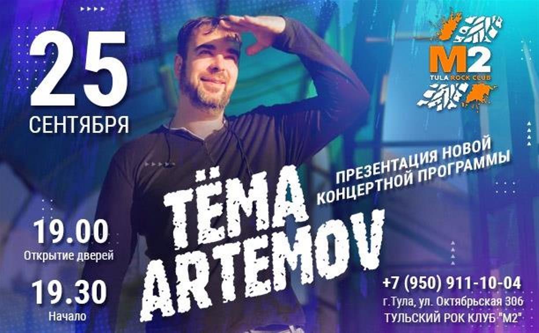 В Туле выступит лирик Тёма Artemov