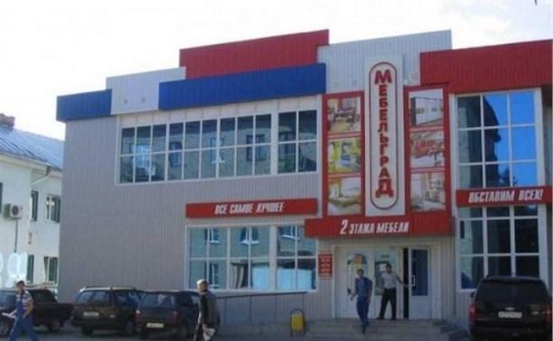 На сотрудников «Мебельграда» возбуждено уголовное дело по факту мошенничества