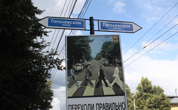 Пешеходные переходы в Туле рекламируют The Beatles