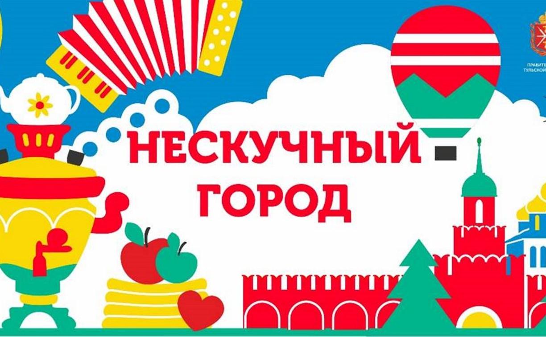 На площади Ленина в Туле проходит проект «Нескучный город»