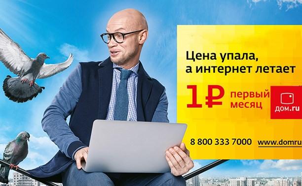 «Дом.ru» предлагает тулякам подключить «пакет за рубль»