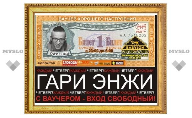 В «Вавилоне» пройдут вечеринки в честь финансовой пирамиды
