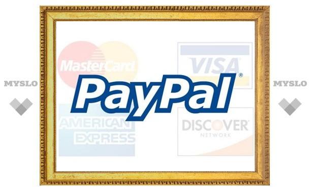 PayPal отказался переводить деньги в Россию