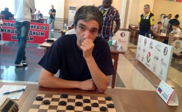 Тульский шашист стал пятым на Чемпионате Европы
