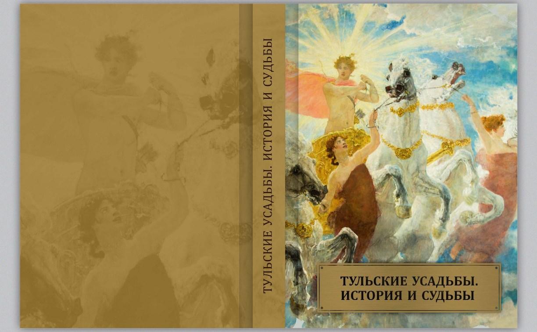 Вышла в свет книга «Тульские усадьбы. Истории и судьбы».