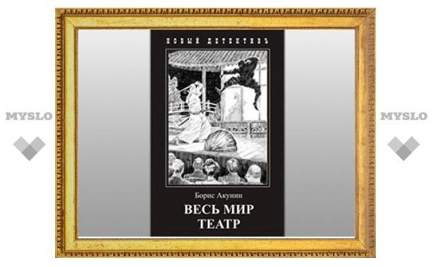 Выходит новый роман Бориса Акунина о Фандорине
