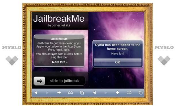 Взломщик iPhone отправится на стажировку в Apple