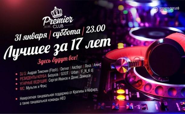 31 января в клубе «Премьер» пройдёт прощальная вечеринка