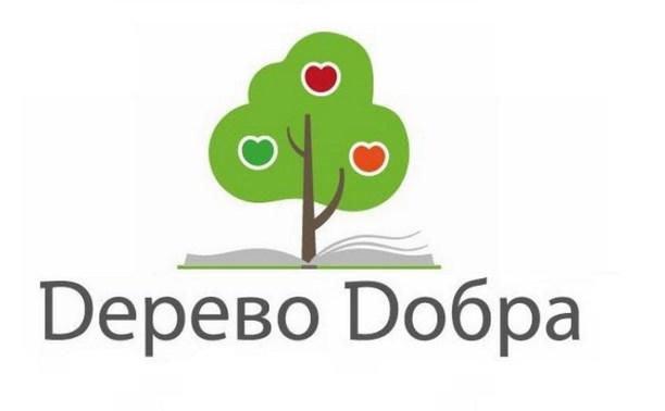 В России проходит акция «Дерево добра»