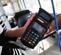 Пассажиры: почему в Туле не везде действует акция «Проезд 13 рублей»?