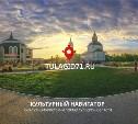 В Тульской области перезапустили «Культурный навигатор»