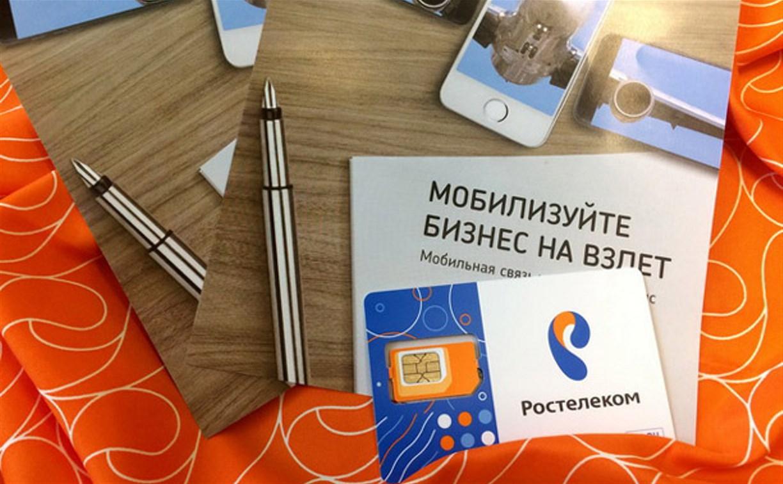 «Ростелеком» предлагает тульскому бизнесу принципиально новые тарифы мобильной связи «Вызов»