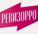 Роспотребнадзор заинтересовался итогами проверки «Ревизорро»