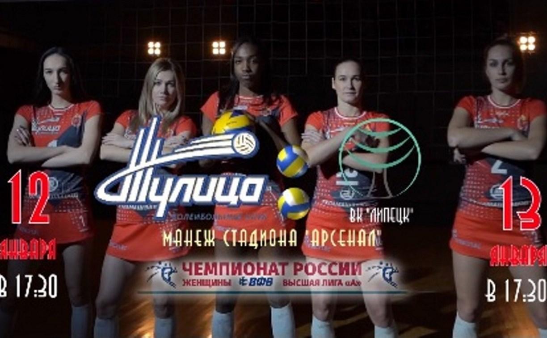 Волейболистки «Тулицы» приглашают болельщиков на домашние матчи