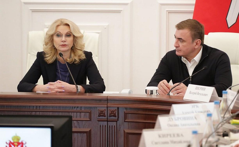 Татьяна Голикова отметила позитивные изменения в системе здравоохранения Тульской области