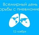 12 ноября прошел Всемирный день борьбы с пневмонией