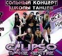 Туляков приглашают на сольный концерт школы танцев Calipso