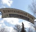 Комсомольский парк приглашает туляков на день рождения
