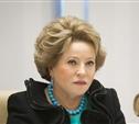 Валентина Матвиенко: «С Тульской области надо брать пример!»