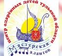 «Мастерская талантов» в Туле объявляет набор на новый учебный год