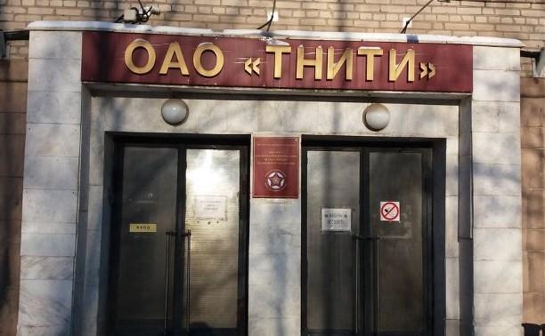Тульский «ТНИТИ» после банкротства пустят с молотка