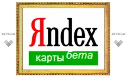"""""""Яндекс"""" открыл самую подробную онлайновую карту России"""
