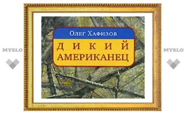 Авантюрный роман Олега Хафизова