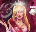 В тульском клубе Gatsby выберут свою королеву