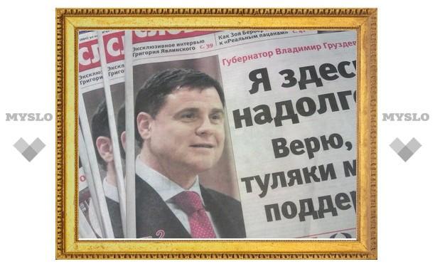 Владимир Груздев – девятый в рейтинге упоминаемости губернаторов в СМИ