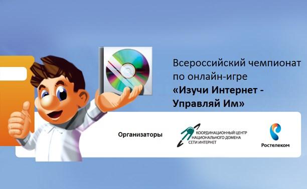 Началась регистрация на онлайн-чемпионат «Изучи интернет — управляй им!»
