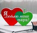 В Белоусовском парке Тулы пройдет встреча влюблённых сердец