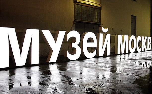 В новогодние праздники россияне смогут бесплатно посетить музеи Москвы