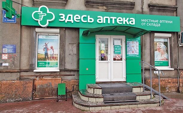 «Здесь аптека»: Здесь от цен не болит голова!