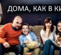 «Ростелеком» предлагает пользователям подключить интерактивное телевидение