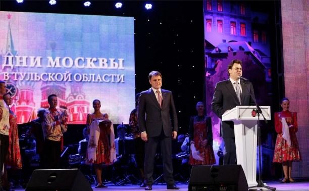 Дни Москвы в Тульской области открыли в филармонии