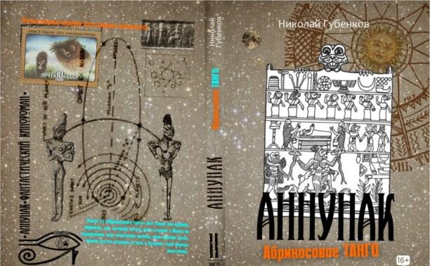 Каскадер Николай Губенков представит тулякам вторую часть книги «Аннунак»