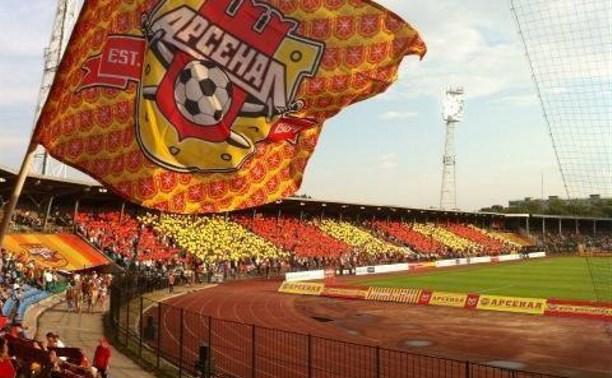 В тульских кассах остались бесплатные билеты на матч «Арсенал»—«Енисей»