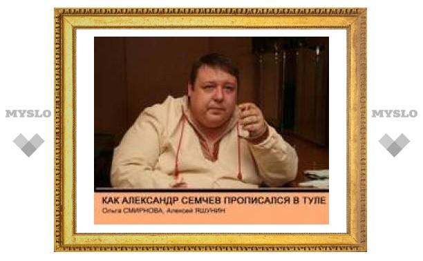 Как Александр Семчев прописался в Туле