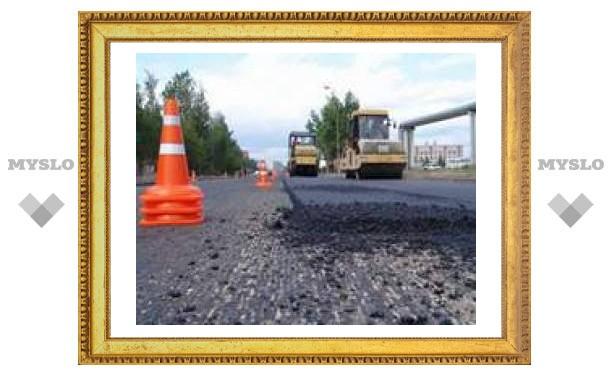 На тульские дороги потратят 10 миллиардов