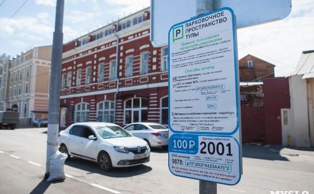 Где бесплатно припарковаться в Туле в День города
