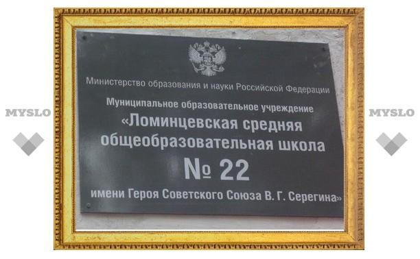 Щекинской школе присвоено звание героя