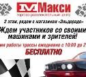 «Макси» откроет бесплатную трассу для радиоуправляемых машин