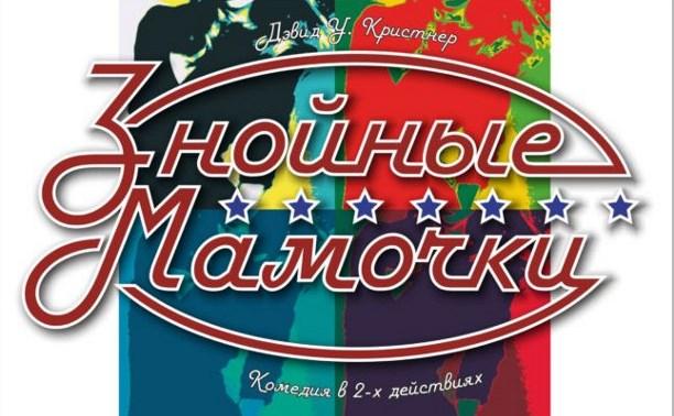 9 июня в Тульском драмтеатре состоится премьера спектакля «Знойные мамочки»