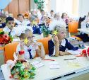 Учебный год в России начнется с 1 сентября