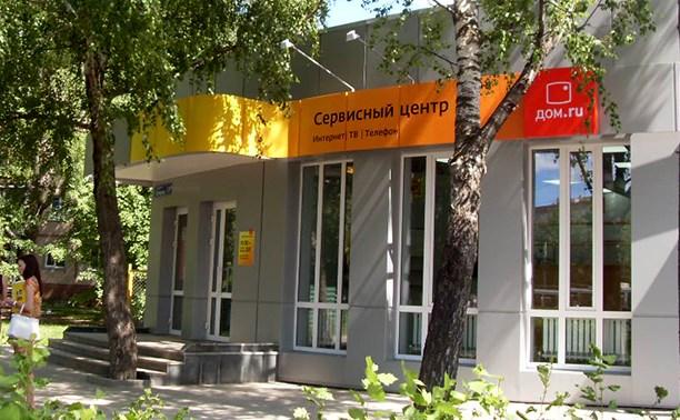 «Дом.ru» открывает центр обслуживания на Зеленстрое