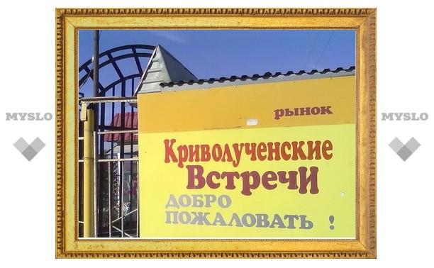 Тульский рынок «Криволученские встречи» остается на своем месте