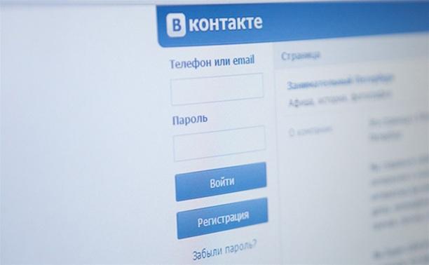 Соцсеть «ВКонтакте» временно не работает