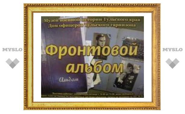 Выставка фронтовых альбомов тульских ветеранов