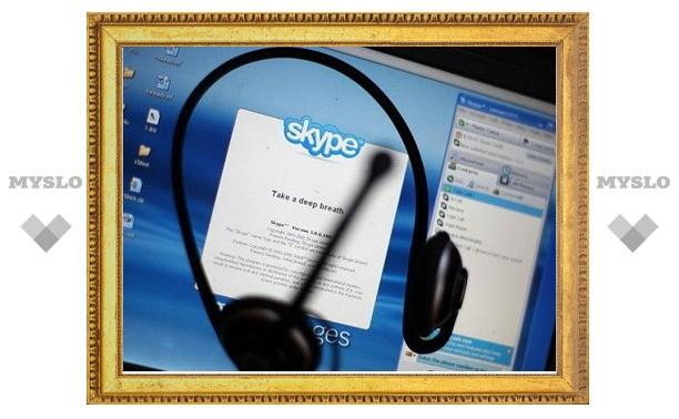 Разговоры по Skype – на прослушке