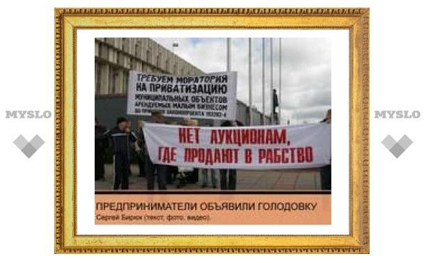 Тульские предприниматели объявили голодовку